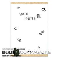 [신간 서적] 남과 여 아름다운 성 - <남산> 저