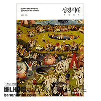 [신간 서적] 성경시대 - <성경원> 저