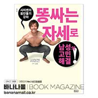 [신간 서적] 시미켄의 몸만들기 강좌 - <시미켄> 저/<김봄> 역