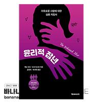 [신간 서적] 윤리적 잡년 - <재닛 하디>,<도씨 이스턴> 저/<금경숙>,<곽규환> 역