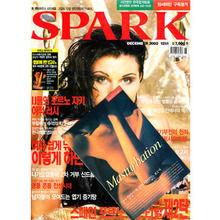 [인기절정] 스파크 2002년 12월호(NO:83)