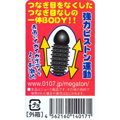[일본 직수입] 메가피스톤 캡틴(メガピストン 詳細) - 독점판매/니포리기프트 (NPR)<img src=https://cdn-banana.bizhost.kr/banana_img/mhimg/icon_20_02.gif border=0>