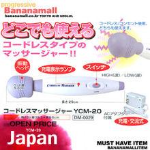 [일본 직수입] 핸드음부 진동기(コードレスマッサ)2106 - [100v변압기증정] (NPR)(DJ)<img src=https://www.bananamall.co.kr/mhimg/custom_19.gif border=0>