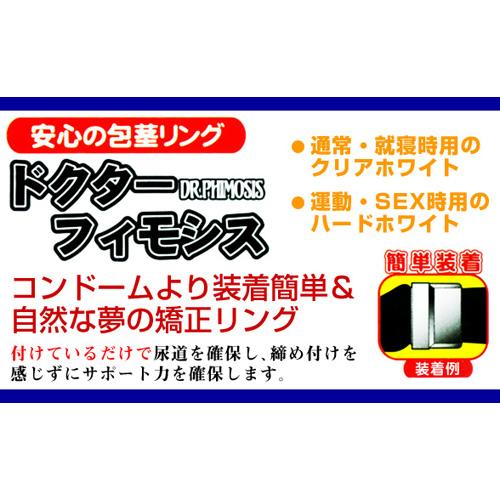 [일본 직수입] 드크타피 모시스(ドクターフィモシス) - 니포리기프트(5159-1/2) (NPR)<img src=https://www.bananamall.co.kr/mhimg/ticon.gif border=0> 추가이미지2