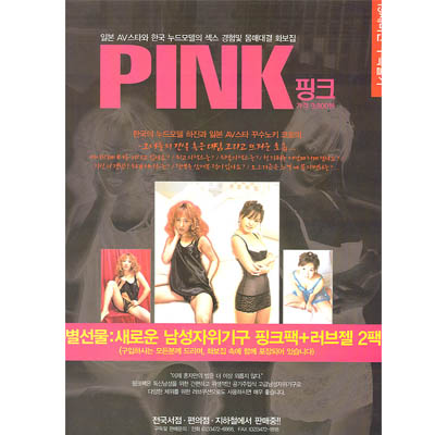 [인기절정] 스파크 2002년 12월호(NO.71)