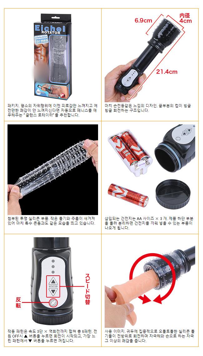 [일본 직수입] 글랜스 로테이터 (グランス ローテイター)