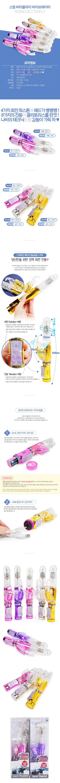 [8단 진동+4단 회전+피스톤] 스윙 버터플라이 바이브레이터(Swing Butterfly Vibrator)
