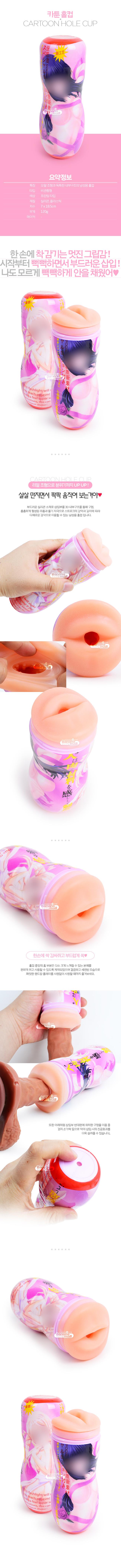[남성 홀컵] 카툰 홀컵(Cartoon Hole Cup)