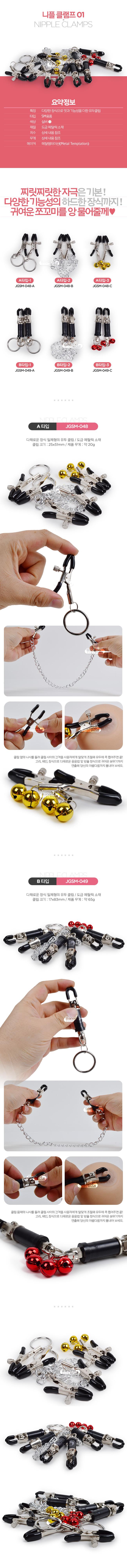 [유두 집게] 니플 클램프 01(Nipple Clamps 01)