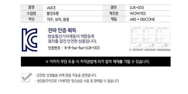 [페어리+바이브레이터] 앨리스(Alice) - 와우예스(LUX-005)