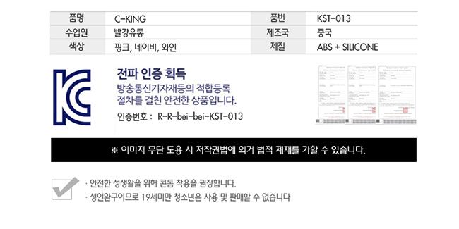 [집중 자극] 씨 킹(Kisstoy C-King) - 키스토이(KST-013)