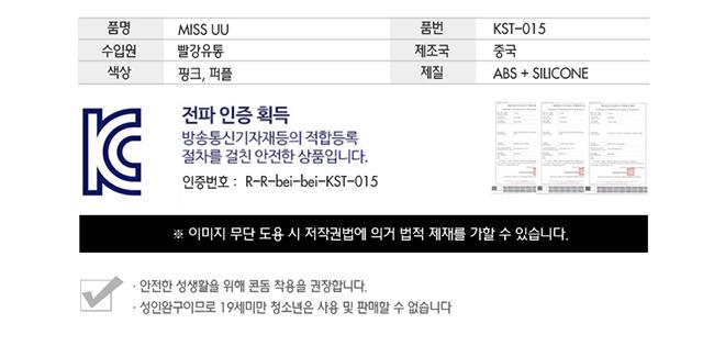 [3단 음속 진동] 미스 UU(Kisstoy Miss UU) - 키스토이(KST-015)