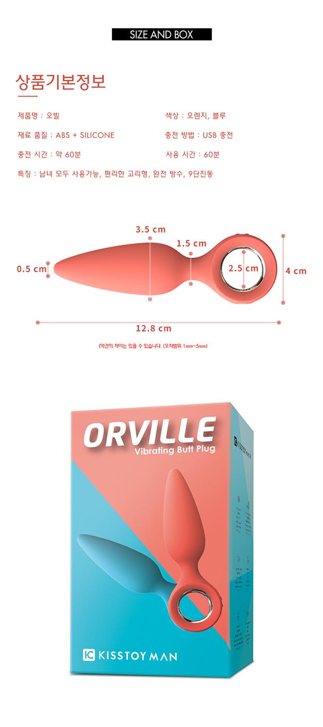 [진동 애널] 오빌(Kisstoy Orville) - 키스토이(KST-008)