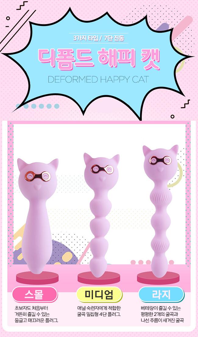 [7단 진동] 디폼드 해피 캣(Deformed Happy Cat)