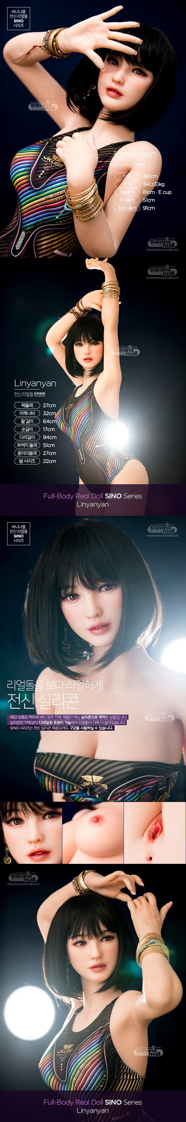 [전신 리얼돌] 린엔엔(Linyanyan) 162cm - 전신 실리콘/풀 커스터마이징 Sino(Linyanyan)