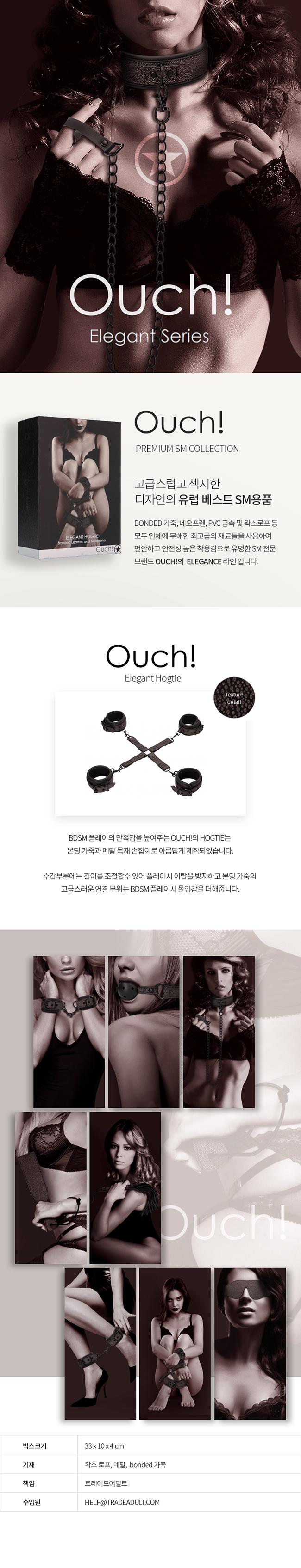 [SM 전신 구속] 엘레강스 호그타이(Elegant Hogtie) - 아우치