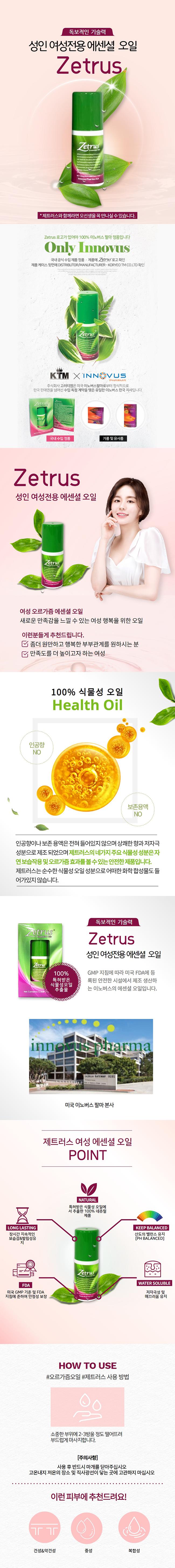 [여성 전용 오일] 제트러스 에센셜 오일 12ml(Zetrus Essential Oil 12ml)