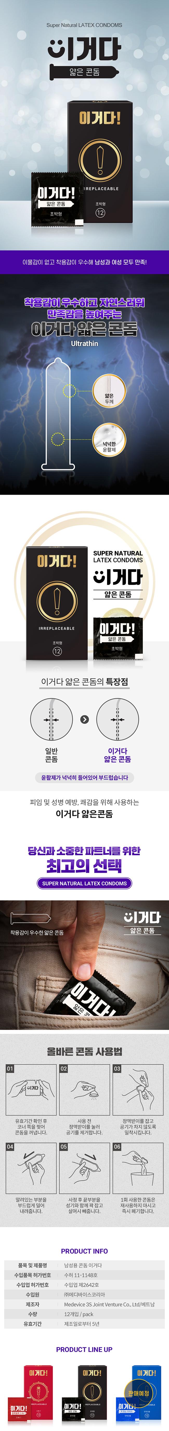 [얇은 콘돔] 이거다 콘돔 극초박형 12p(Super Natural Latex Condoms 12p)