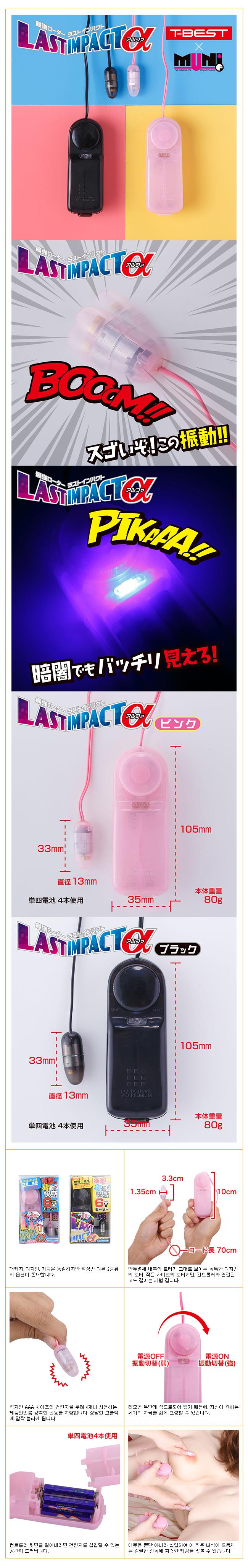[일본 직수입] 최강 로터 라스트 임팩트 알파(最強ローターラストインパクトアルファ)