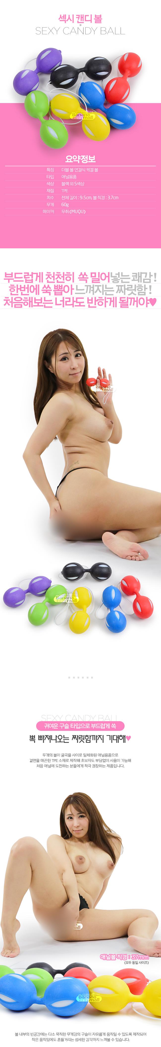 [애널용품] 섹시 캔디 볼(Sexy Candy Ball)