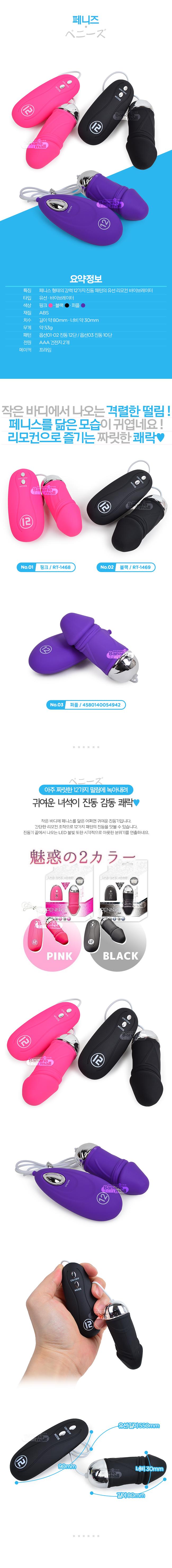 [일본 직수입] 페니즈(ペニーズ)