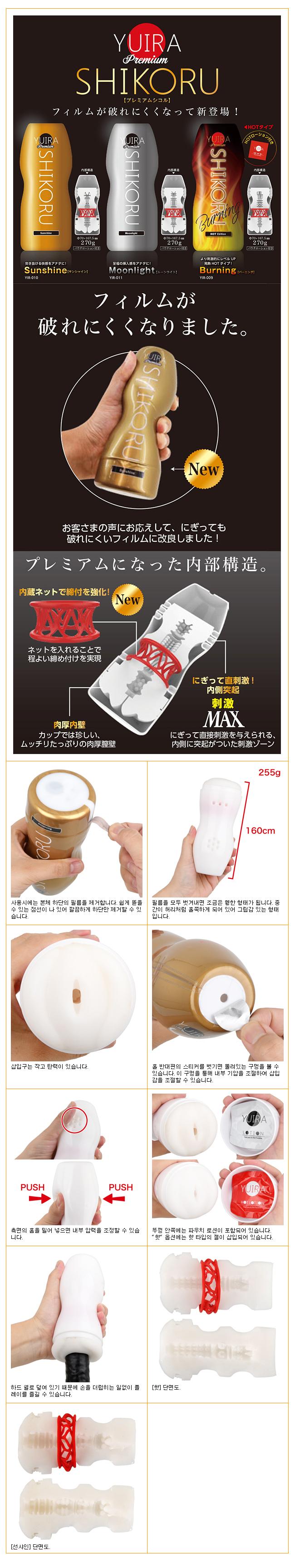 [일본 직수입] 유리아 시코루 프리미엄(YUIRA SHIKORU Premium)