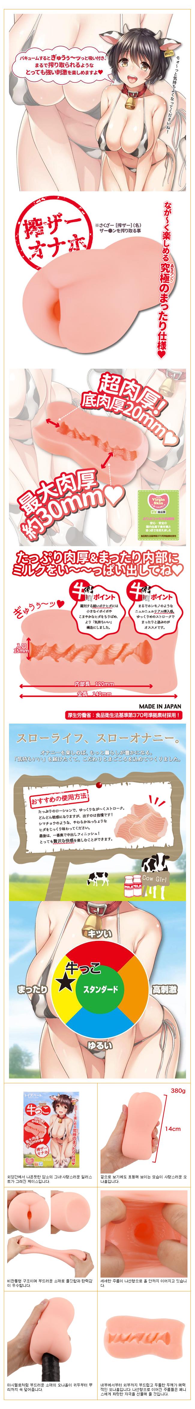 [일본 직수입] 우싯코(牛っこ)