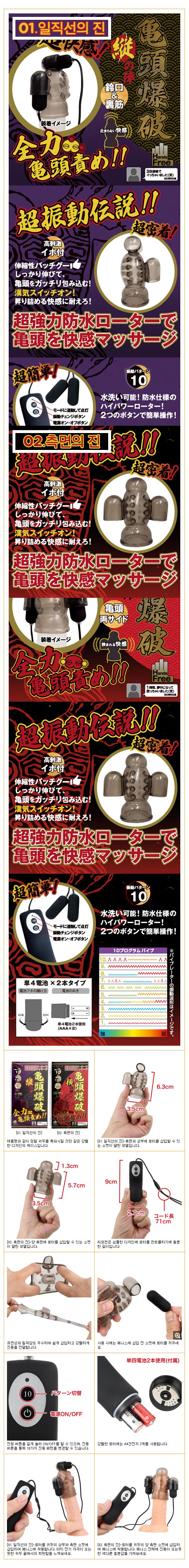 [일본 직수입] 귀두폭파(亀頭爆破)
