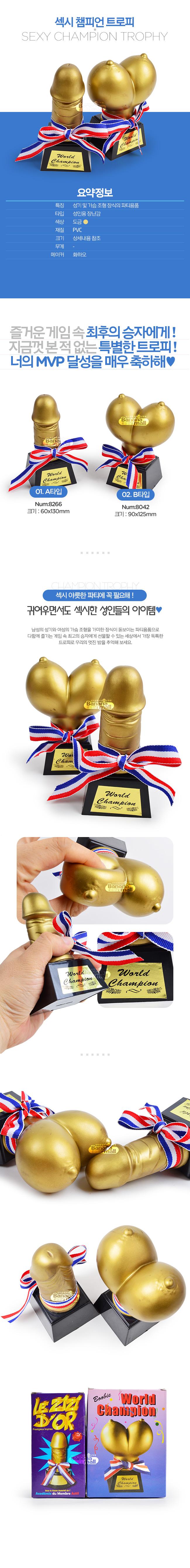 [섹시 토이] 섹시 챔피언 트로피(Sexy Champion Trophy)
