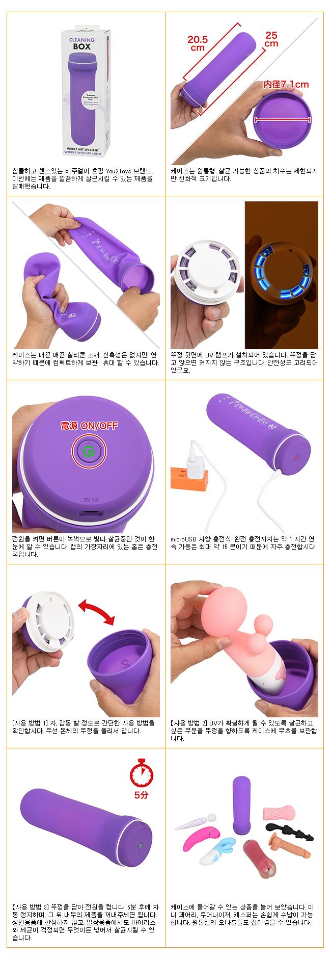 [일본 직수입] UV 클리닝 박스(UVクリーニングボックス)