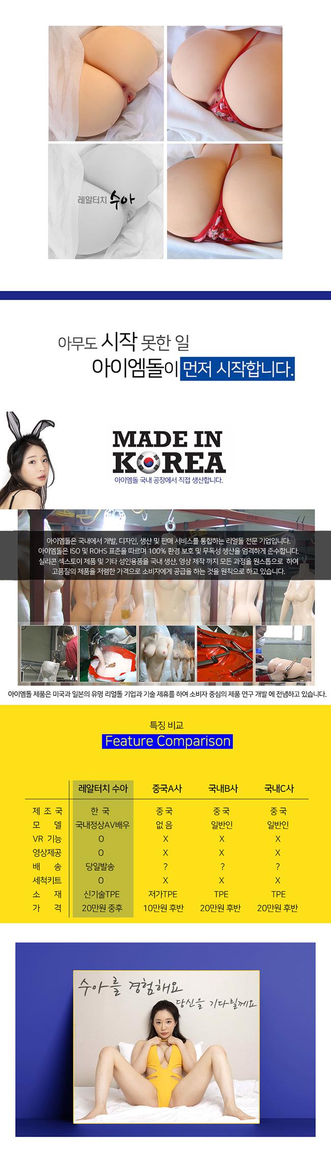 [1:1 리얼힙+VR기기] 레알 터치 수아 - 피치(Real Touch Sua Peach) - 4D VR/아이엠돌