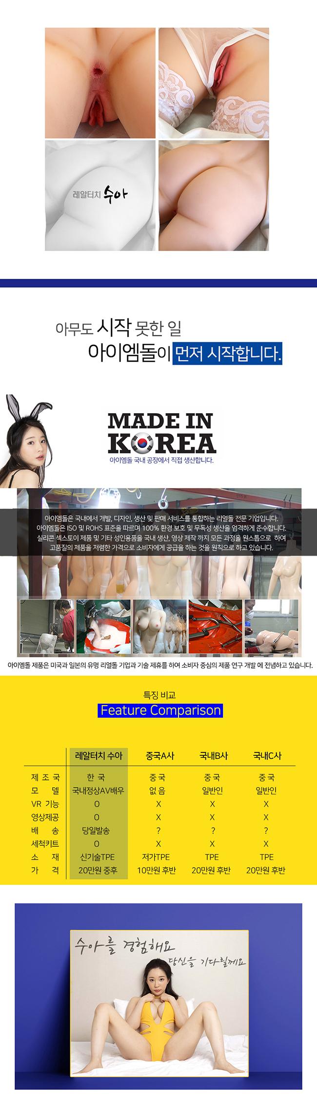[1:1 리얼힙+VR기기] 레알 터치 수아 - 망고(Real Touch Sua Mango) - 4D VR/아이엠돌