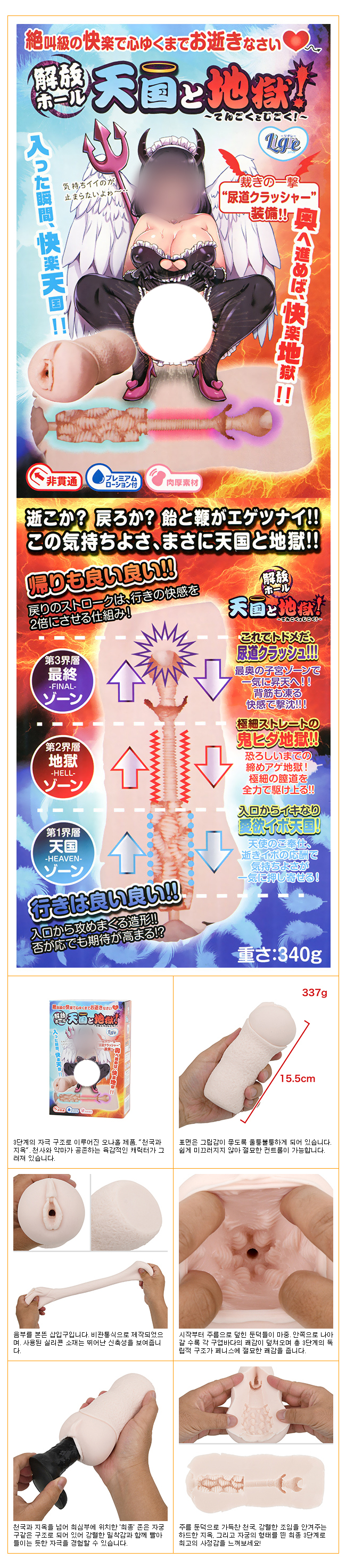 [일본 직수입] 천국과 지옥(天国と地獄)
