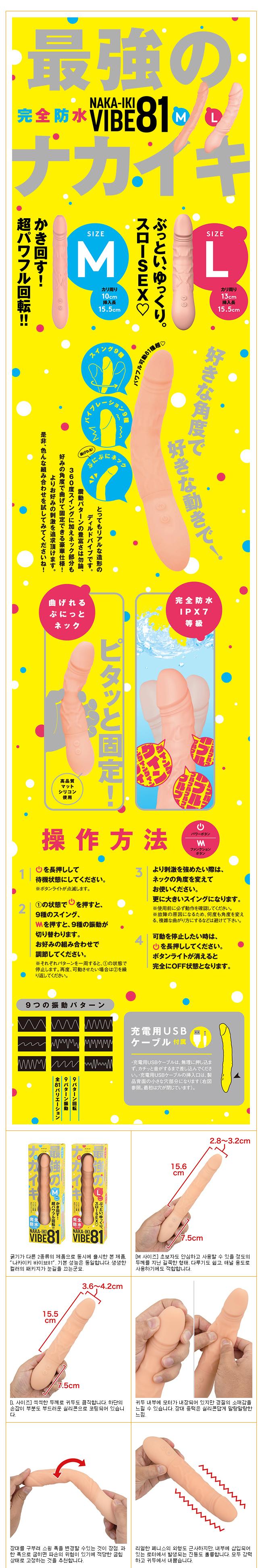 [일본 직수입] 생활방수 나카이키 바이브 81(完全防水 ナカイキバイブ81)
