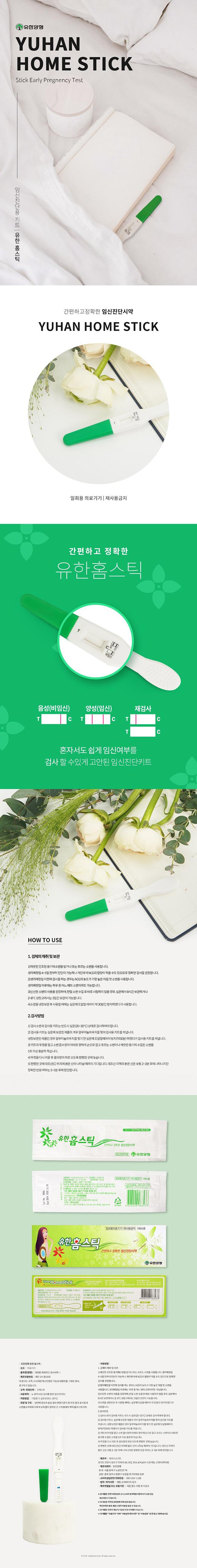 [임신테스트기] 유한 홈스틱 - 임신테스트기