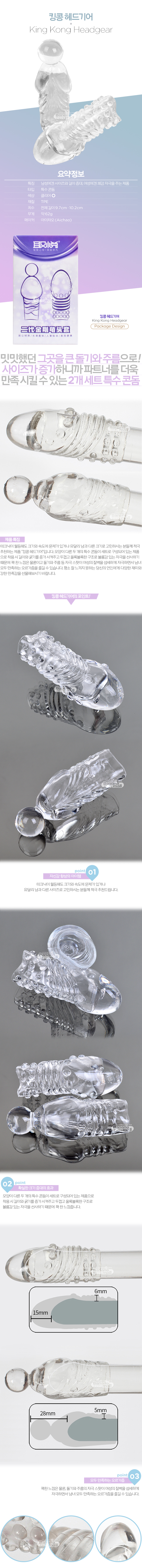 [특수 콘돔 세트] 킹콩 헤드기어(King Kong Headgear) - 아이챠오(LN0575) (ICH)