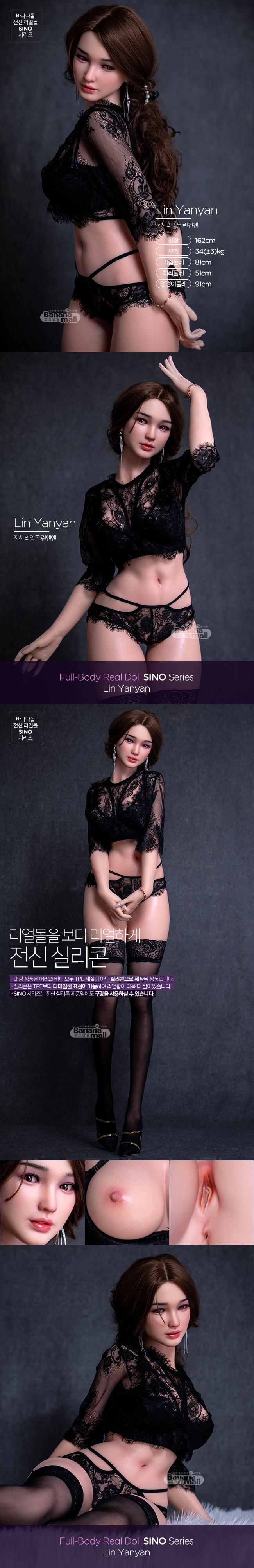 [전신 리얼돌] 린엔엔(Lin Yanyan) 162cm - 전신 실리콘/풀 커스터마이징 Sino(Lin Yanyan)