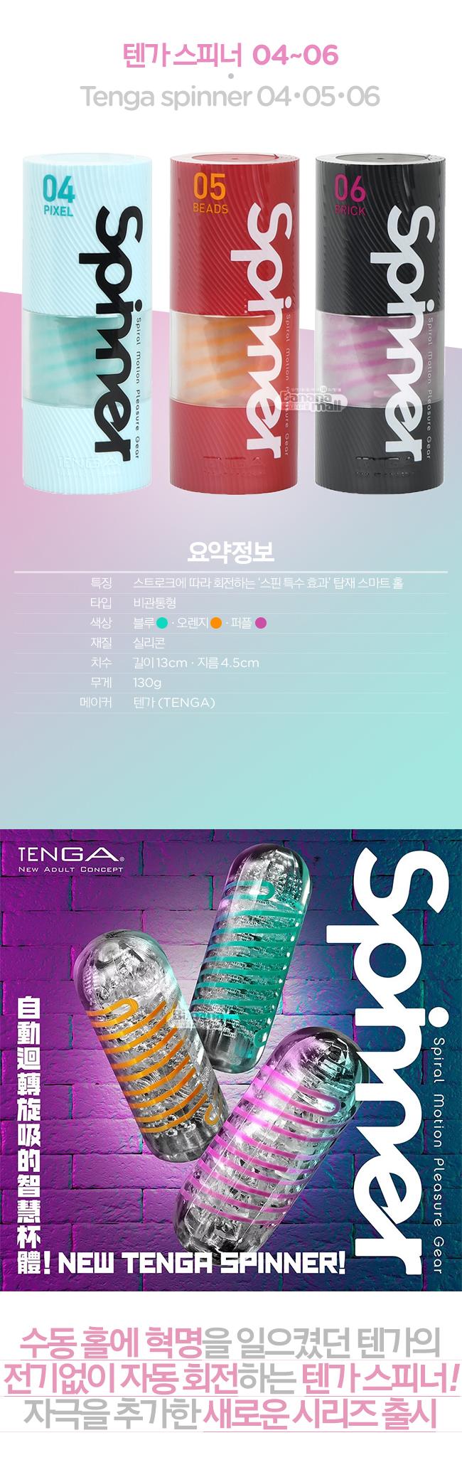 [일본 직수입] 텐가 스피너 04~06(TENGA SPINNER 04・05・06)