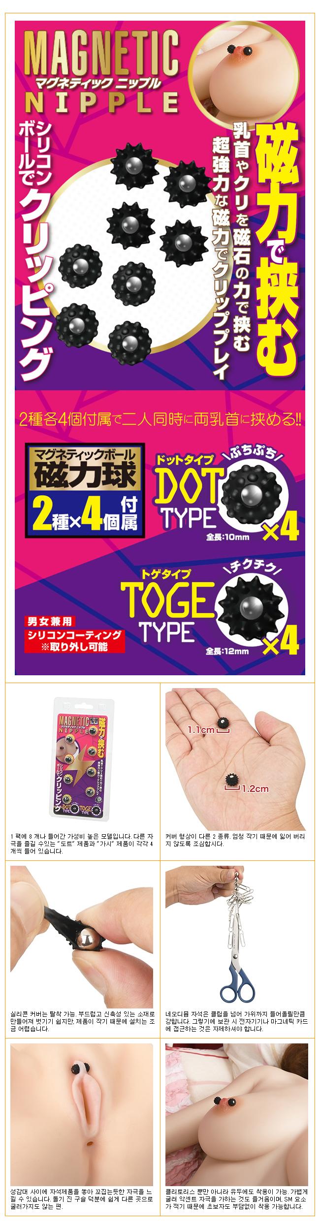 [일본 직수입] 마그네틱 니플(マグネティックニップル)