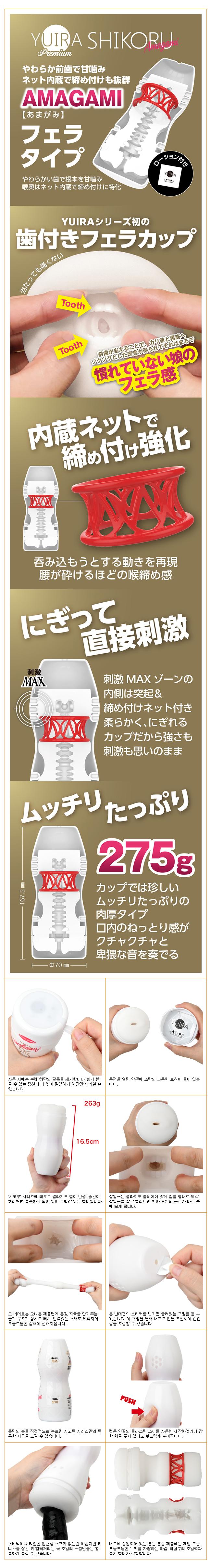 [일본 직수입] 유이라 시코루 프리미엄 아마가미(YUIRA SHIKORU Premium Amagami)