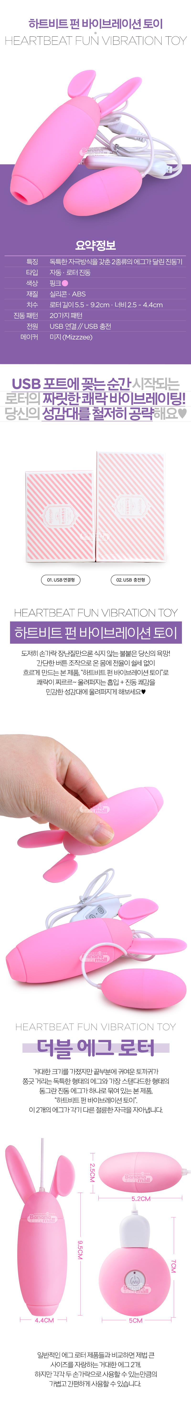 [20단 진동] 하트비트 펀 바이브레이션 토이(Heartbeat Fun Vibration Toy)