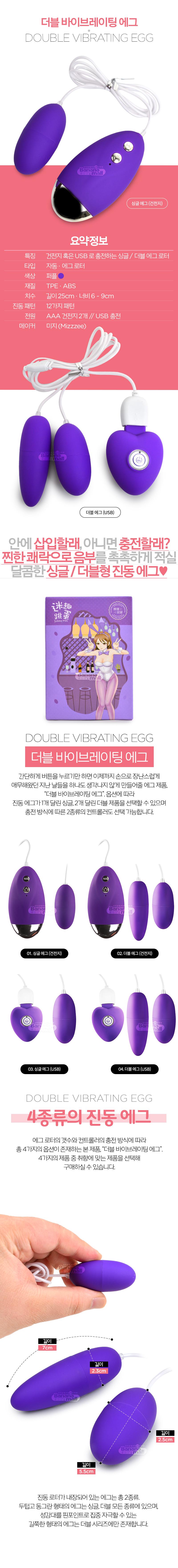 [12단 진동] 더블 바이브레이팅 에그(Double Vibrating Egg)