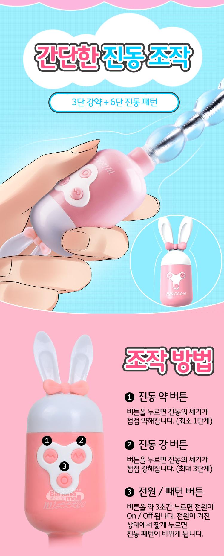 [6단 진동+3단 강약] 해피 래빗(Happy Rabbit)