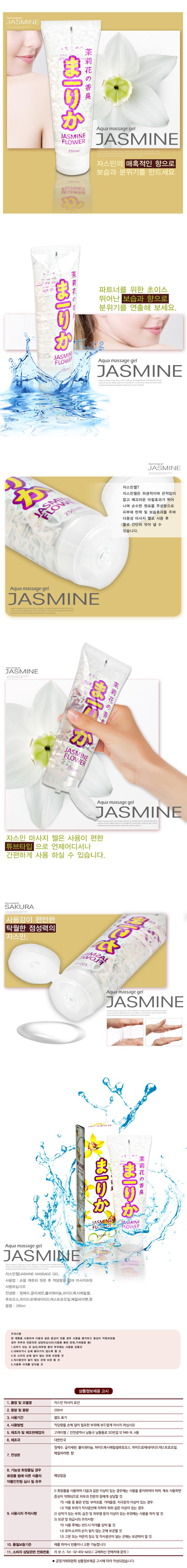 [러브젤] 자스민 마사지젤 250ml(Jasmine Massage Gel 250ml)