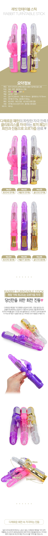 [8단 회전+36단 진동] 레빗 턴테이블 스틱(Rabbit Turntable Stick)