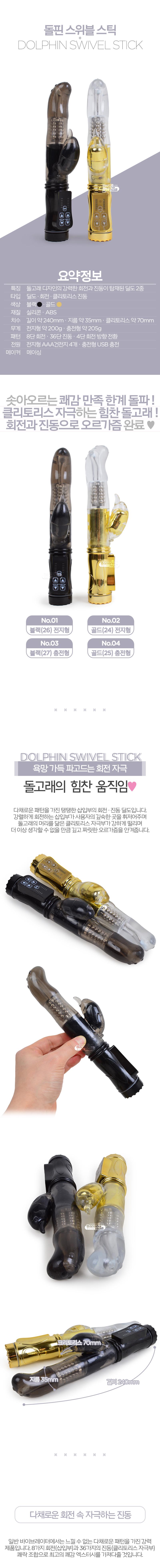 [8단 회전+36단 진동] 돌핀 스위블 스틱(Dolphin Swivel Stick)