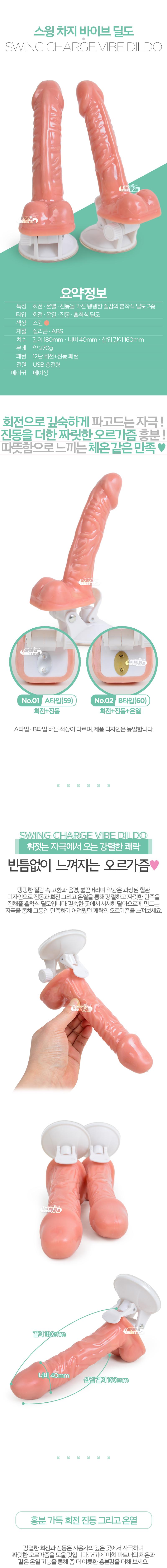 [12단 회전+진동+온열] 스윙 차지 바이브 딜도(Swing Charge Vibe Dildo)