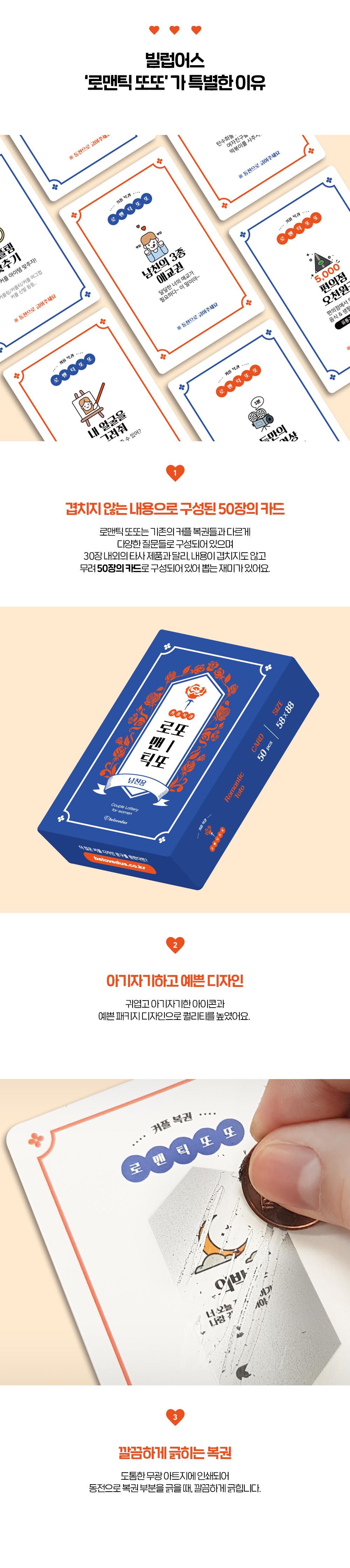 [빌럽어스] 커플복권 로맨틱 또또 - 빌럽어스(8809690580555)
