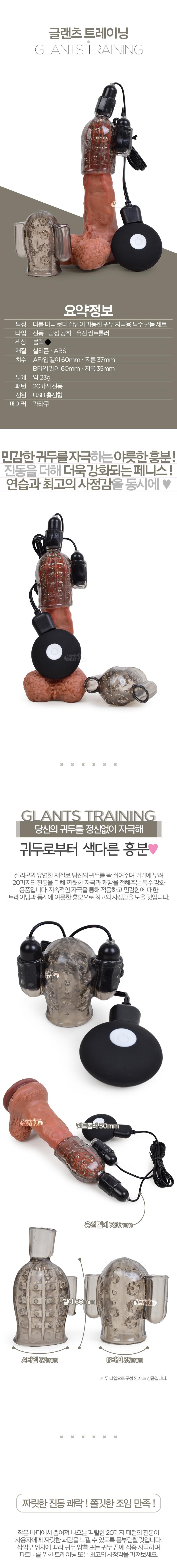 [남성 강화+20단 진동] 글랜츠 트레이닝(Glants Training)
