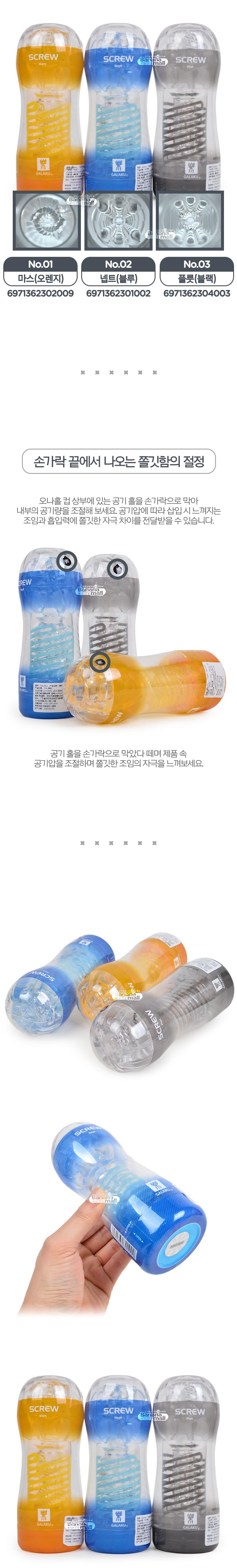 [오나홀 컵] 스크류 오나홀 컵(Screw Onahole Cup)